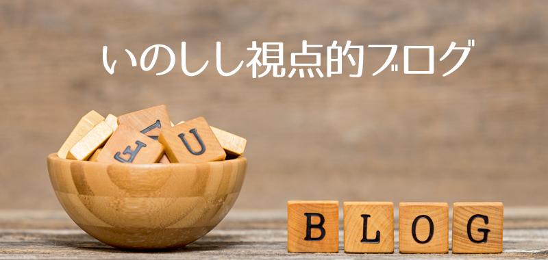 いのしし視点的ブログ