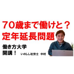 Youtube「働き方大学」開講しました!第1回は「定年延長問題」です。