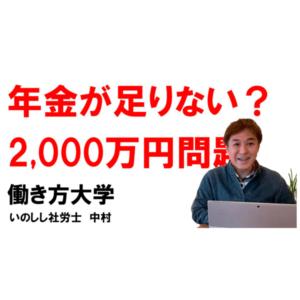 働き方大学 第2回「2,000万円問題って何だったの?」